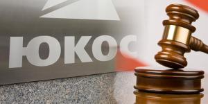 юкос суд банкротство