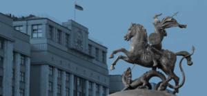 Госдума приступила к изучению нового закона о банкротстве
