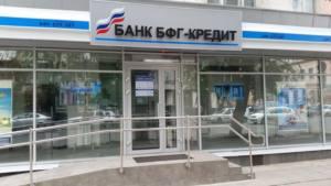 БФГ-Кредит