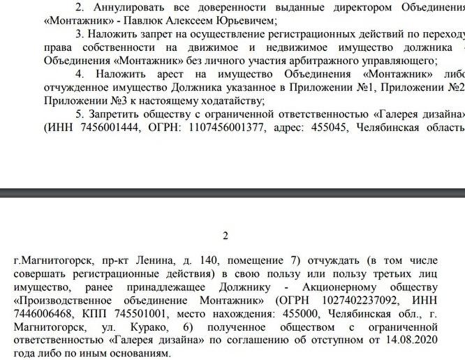 Алексей Павлюк работал в московской «РВМ-Капитал», которую в Челябинск завел Борис Дубровский. А затем, как теперь понятно, Павлюк перешел к Дубровскому