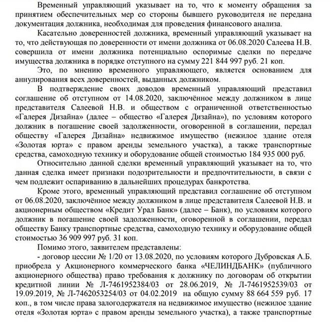 Наталья Салеева всегда была человеком, приближенным к Борису Дубровскому. После смены власти в регионе она покинула КЖСИ, но, как выяснилось, осталась в команде экс-губернатора