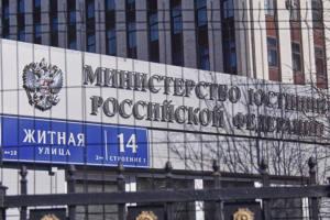 Минюст предлагает подписать Конвенцию о признании иностранных судебных решений