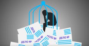 Под страхом «уголовки»: за что судят бизнес