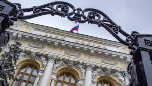 Центральный банк России (ЦБ РФ)