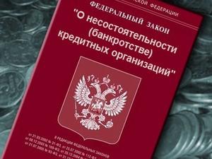 Путин ввел в ФЗ о банкротстве параграф, который будет иметь приоритет перед общими нормами закона