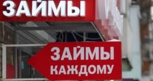 Россиянам раскрыли три способа выйти из кредитной кабалы