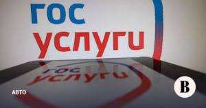 Россияне смогут заключать договор купли-продажи авто через портал госуслуг