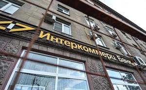 С банка «Интеркоммерц» взыскивают более 1,6 млрд рублей