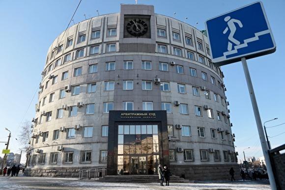 Челябинский арбитражный суд