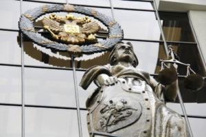 верховный суд рф ВС РФ